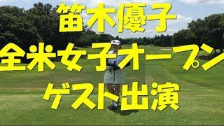 宮里藍 第3日ハイライト/全米女子プロゴルフ選手権 KPMG女子PGA選手権...
