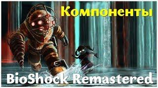 BioShock Remastered серия 11 (OldGamer) 16+