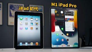 【蘋果iPad編年史】從初代iPad到M1 iPad Pro,唯一沒變的是? feat. VLOG 重溫經典初代iPad |大耳朵TV