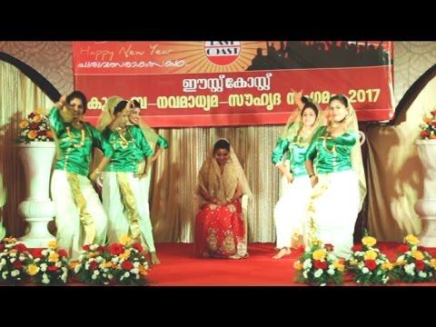 Paalnila Punchiri - East Coast FamilyClub Meet 2017