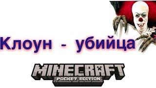 Клоун - убийца Пеннивайз -Обзор Аддона - фильм Оно - [Minecraft PE Addons]