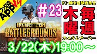【PUBG LIVE】ドン勝未経験者集まれ!ゆるブーCUP#23カスタムサーバー thumbnail