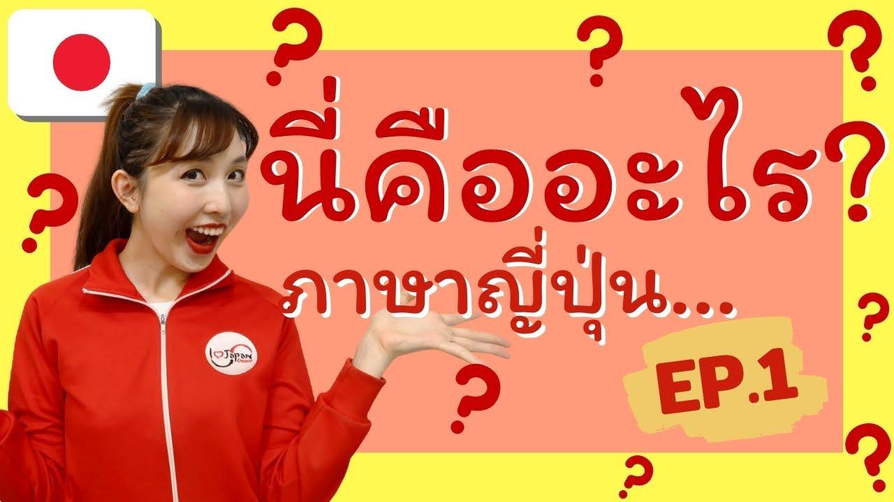 ภาษาญี่ปุ่นพื้นฐาน Ep1: นี่คืออะไร