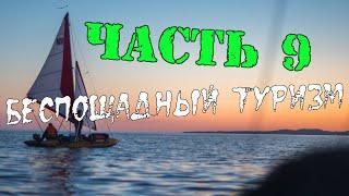 Беспощадный туризм (Часть 9) - Переход в бухту Кислая, штиль, дорога на Муксалму и таскание шмурдяка