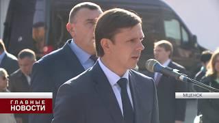 Губернатор побывал во Мценске
