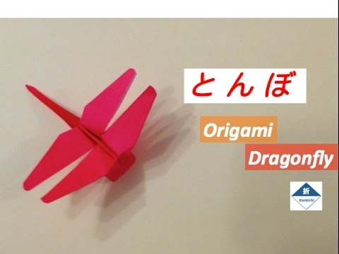 飛行機 折り紙:折り紙 トンボ-youtube.com