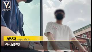궁금한 이야기YM : 10년째 걷는 남자, 그가 걷는 이유(걷기축제 홍보영상)