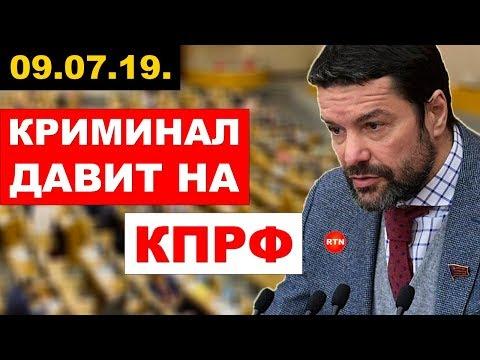 Коммунистов давят на выборах! Беспредел в Карачаево-Черкесии | RTN