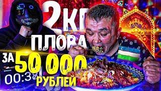 СЪЕШЬ 2 КГ УЗБЕКСКОГО ПЛОВА и ПОЛУЧИ 50 000 РУБЛЕЙ ЧЕЛЛЕНДЖ
