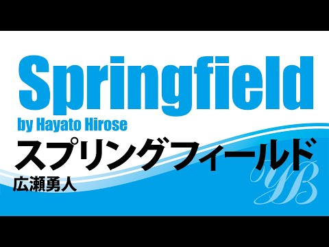 【ダイジェスト音源】スプリングフィールド/広瀬勇人/spring-field/hayato-hirose-coms-85072