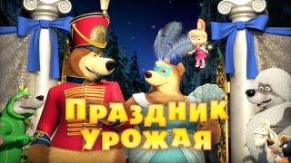 Маша и медведь - Праздник урожая (Трейлер)