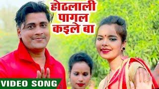 2019 का सबसे हिट गाना - Hothlali Pagal Kaile Ba - Nagendra Yadav - Bhojpuri Hit Song 2019
