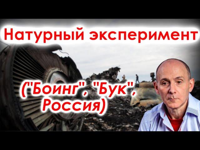 """Натурный эксперимент (""""Боинг"""", """"Бук"""", Россия)"""