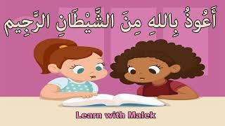 تعليم سورة الفيل للأطفال