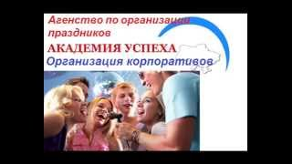 Агенство по организации праздников.avi(Смотрите ролик изменив в настройках под роликом качество на 480НD.!!!!!!!!!!!!!!! Агенство по организации праздник..., 2012-12-14T14:45:18.000Z)
