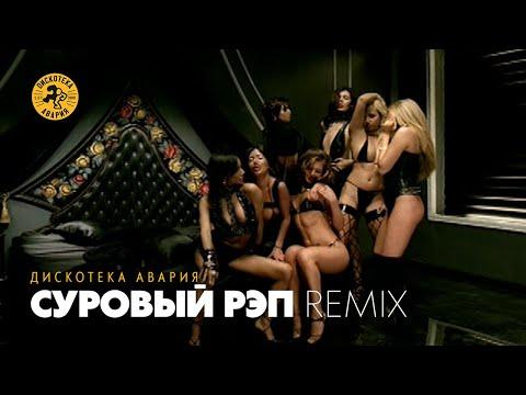 Дискотека Авария - Суровый Рэп RMX