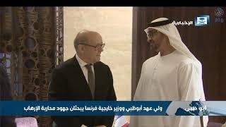 ولي عهد أبو ظبي ووزير خارجية فرنسا يبحثان جهود محاربة الإرهاب