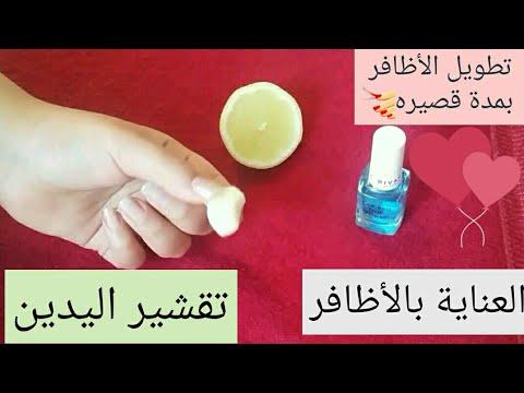فوائد الثوم للعناية بالأظافر وتطويلها بمدة قصيرة تقشير اليدين النتيجة رهيبة مضمونه100 Youtube