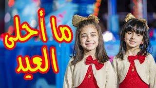 ما أحلى العيد - جوان وليليان السيلاوي | طيور الجنة