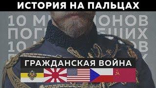 ГРАЖДАНСКАЯ ВОЙНА В РОССИИ [ИСТОРИЯ НА ПАЛЬЦАХ]