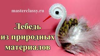 Осенние поделки в школу 1 класс из природных материалов «Лебедь»: видео урок