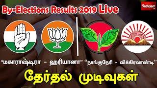 🔴LIVE:SathiyamTV Live | Nanguneri, Vikravandi By-election result updates | Maharashtra | Haryana