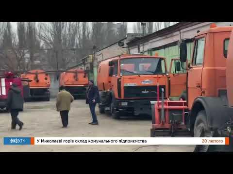 НикВести: Пожар на складе ЖЭКа в Николаеве