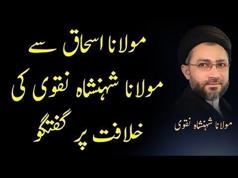 Allama Shahenshah Hussain Naqvi & Molana Ishaq - Khalifa Kese Kaha Jata Hai ?