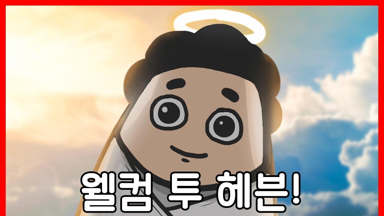 [상상극장] 어서와 천국은 처음이지? 빨간토마토