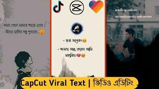 Tiktok & Likee Viral Text Video Editing Tutorial | Capcut | Shahria Official | screenshot 5