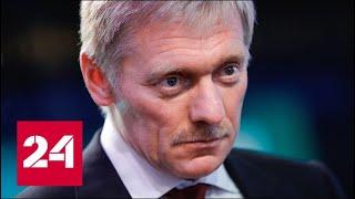 Песков: Москва по дипканалам заявила Лондону о непричастности к отравлению Скрипаля - Россия 24
