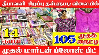 Cheap and Best Nighty wholesale Market| Low Blouses wholesale VR SILKS & REDIMADS, Erode #Erodewala