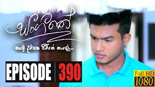 Sangeethe | Episode 390 19th October 2020 Thumbnail