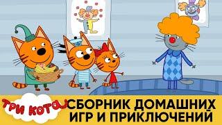 Три Кота Сборник домашних игр и приключений Мультики для детей
