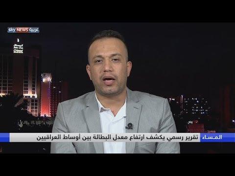 معدلات البطالة المرتفعة تؤجج الاحتجاجات في العراق