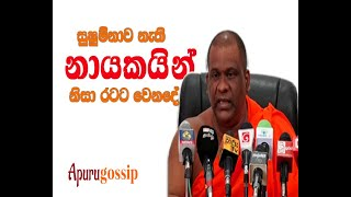 Galagodaaththe Gansara Thero Said Dont Submit Madrasa School Bill | Apuru Gossip