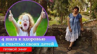 4 шага к здоровью и счастью своих детей Прямой Эфир