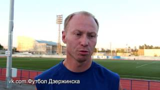 Видеообращение Олега Макеева к футбольным фанатам и болельщикам Дзержинска