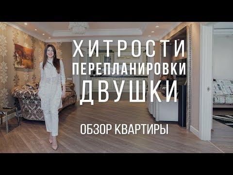 Перепланировка двушки в классическом стиле, детальный обзор квартиры, Екатеринбург. Дизайн интерьера