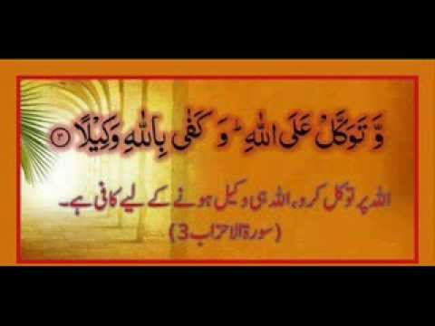 CHAR 4 QUL BEAUTIFUL URDU TRANSLATION - YouTube