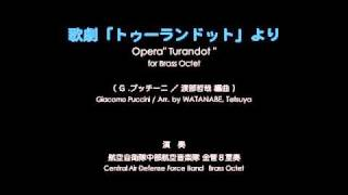 金管8重奏のための「トゥーランドット」より thumbnail