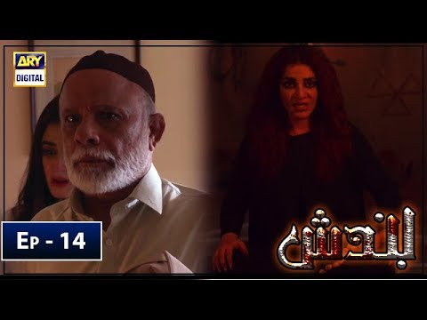 Bandish Episode 14 - 4th March 2019 - ARY Digital Drama