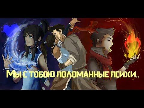 Сериал Аватар Легенда о Корре The Last Airbender The