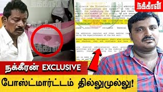 Nakkheeran Exclusive   Sattankulam Issue