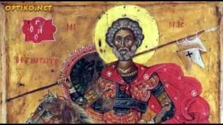 11 Νοεμβρίου - Άγιος Μηνάς ο Μεγαλομάρτυρας