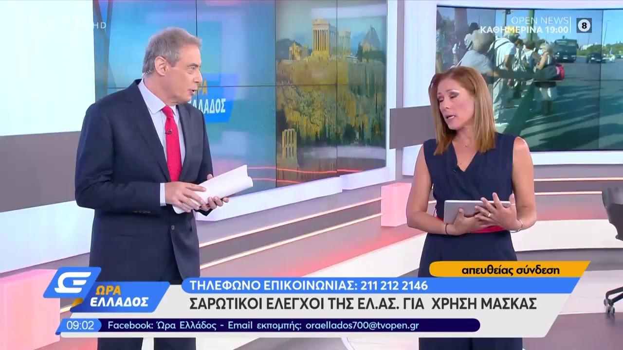 Υποχρεωτική χρήση μάσκας: Συνεχίζονται οι έλεγχοι της αστυνομίας στα ΜΜΜ - Ώρα Ελλάδος | OPEN TV