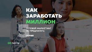 Как заработать миллион-3 💰 #04 - реалити-шоу компании Super Ego ➤ Елена Смирнова