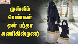Watch-why do muslim women wear burka ? || unknown facts tamil☛subscribe to in tamil - https://goo.gl/gcwkiw☛ subscribe tel...