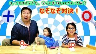 親子でなぞなぞ対決♪負けたら強制変顔にされちゃうよ!!himawari-CH thumbnail