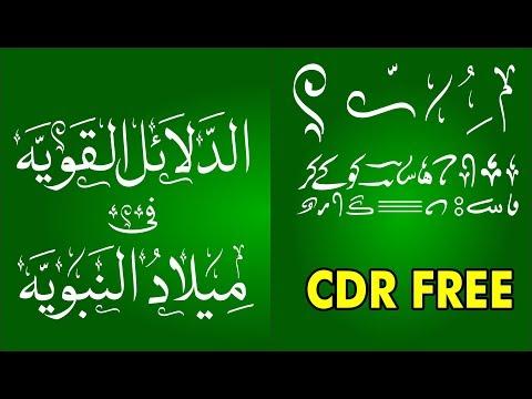 Arabic Calligraphy Designs Fonts In Coreldraw Arabic Typography By Talha Swat